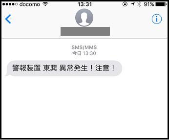 SMS通知画面